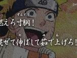 Replay Naruto - Episode 168 - Brûlons les graisses ! Mélangeons, étirons, et à la cuisson !